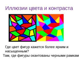 Иллюзии цвета и контраста Где цвет фигур кажется более ярким и насыщенным? Т