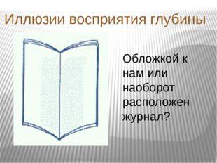 Иллюзии восприятия глубины Обложкой к нам или наоборот расположен журнал?