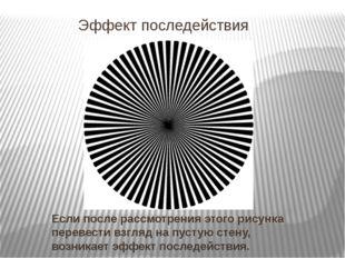 Эффект последействия Если после рассмотрения этого рисунка перевести взгляд