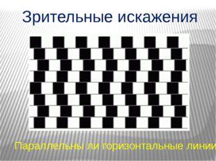 Зрительные искажения Параллельны ли горизонтальные линии?