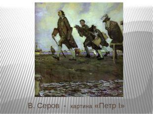 В. Серов - картина «Петр I»