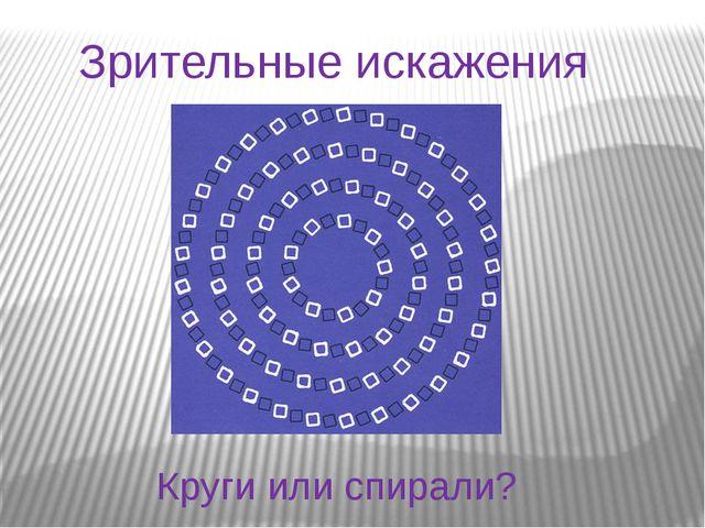 Зрительные искажения Круги или спирали?