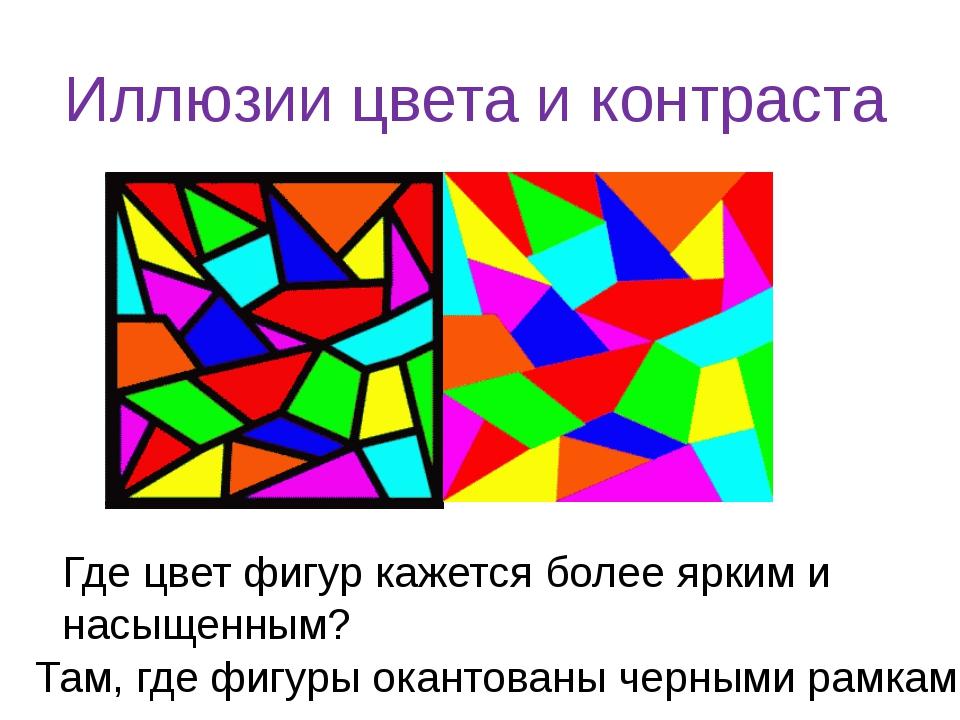 Иллюзии цвета и контраста Где цвет фигур кажется более ярким и насыщенным? Т...