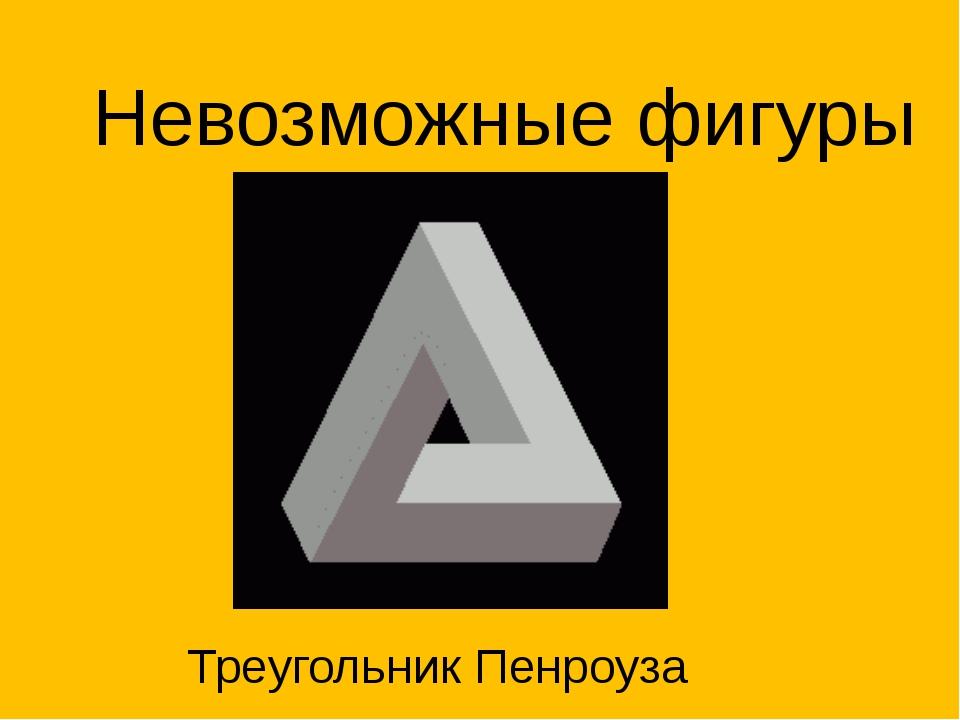 Невозможные фигуры Треугольник Пенроуза