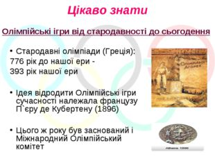 Стародавні олімпіади (Греція): 776 рік до нашої ери - 393 рік нашої ери Ідея