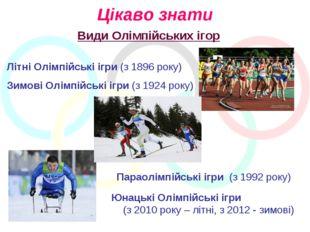 Цікаво знати Види Олімпійських ігор Літні Олімпійські ігри (з 1896 року) Зимо
