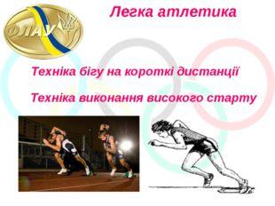 Легка атлетика Техніка бігу на короткі дистанції Техніка виконання високого с