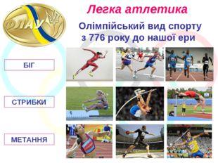 Легка атлетика БІГ СТРИБКИ МЕТАННЯ Олімпійський вид спорту з776 року до наш