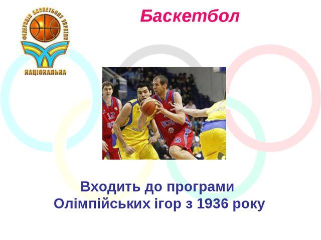 Баскетбол Входить до програми Олімпійських ігорз1936 року