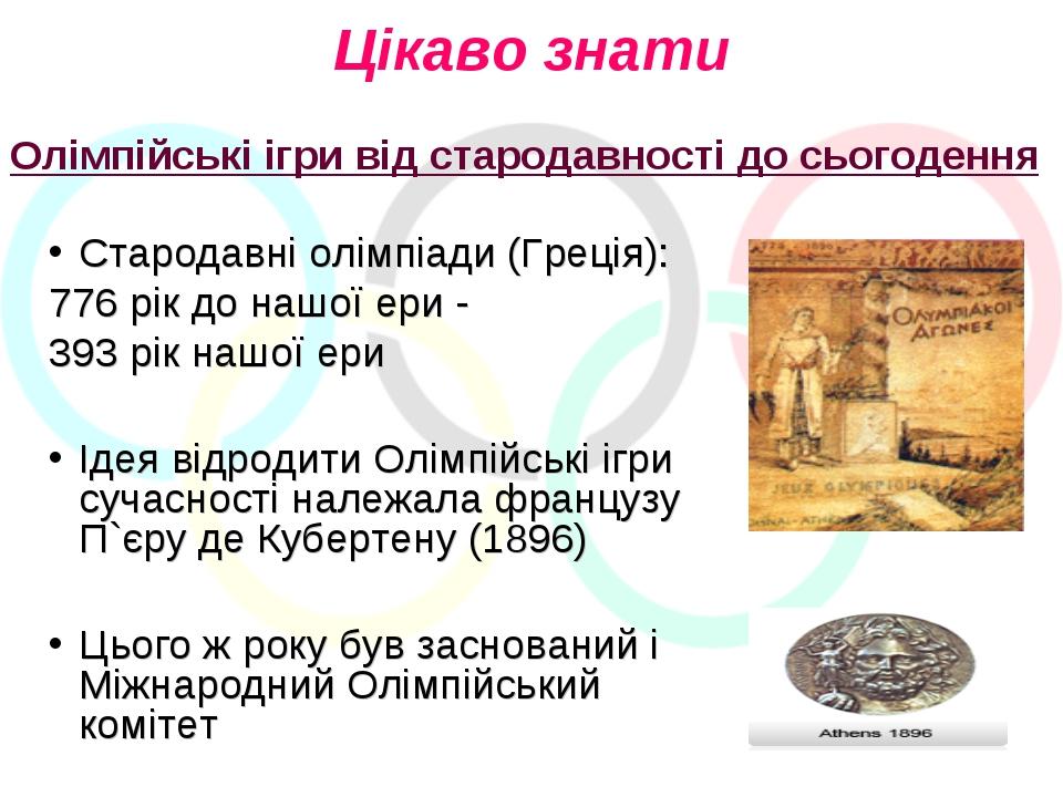 Стародавні олімпіади (Греція): 776 рік до нашої ери - 393 рік нашої ери Ідея...