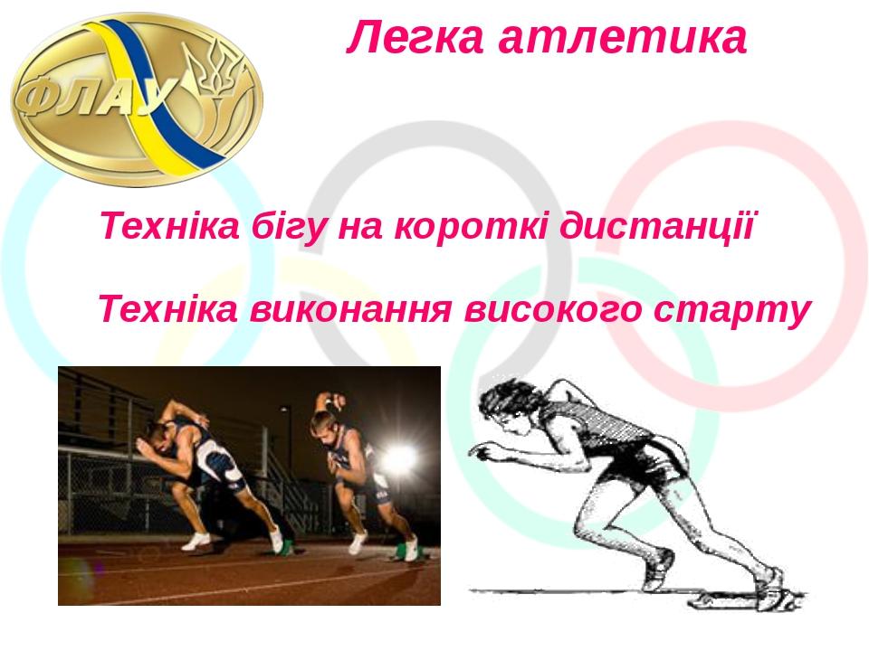 Легка атлетика Техніка бігу на короткі дистанції Техніка виконання високого с...