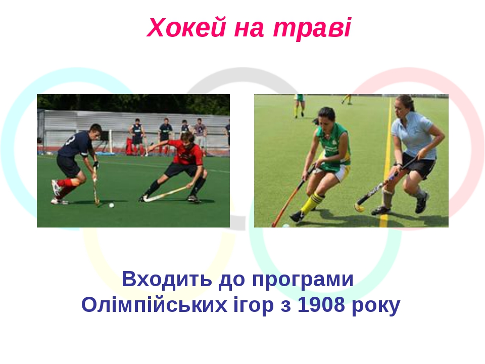 Хокей на траві Входить до програми Олімпійських ігорз1908 року