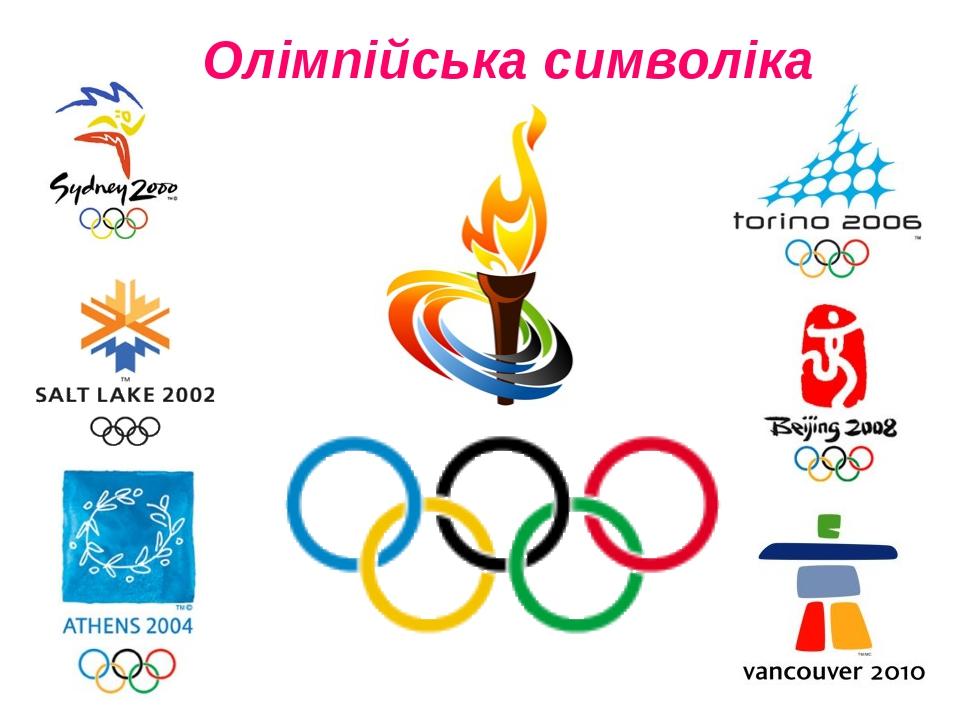 Олімпійська символіка