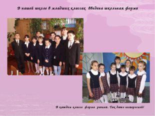 В нашей школе в младших классах введена школьная форма В каждом классе форма