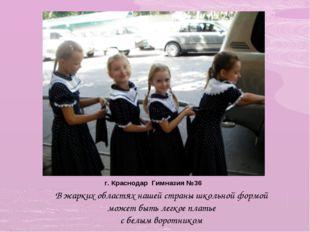В жарких областях нашей страны школьной формой может быть легкое платье с бел