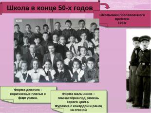 Школа в конце 50-х годов . Форма девочек - коричневые платья с фартуками, Шко