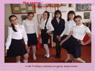 6 «А» в юбках сшитых на уроке технологии Наш проект: «Юбка для школы»