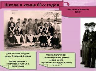 Школа в конце 60-х годов . Дарг-Кохская средняя школа Северной Осетии Форма д