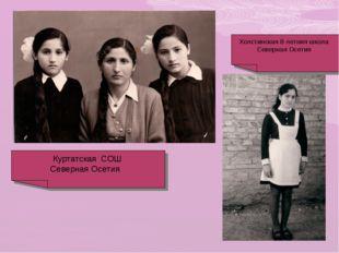 Куртатская СОШ Северная Осетия Холстинская 8-летния школа Северная Осетия