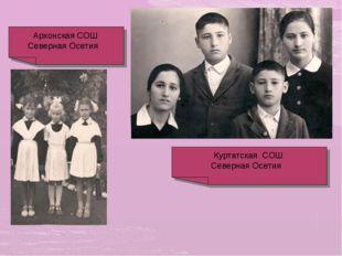 Куртатская СОШ Северная Осетия Архонская СОШ Северная Осетия