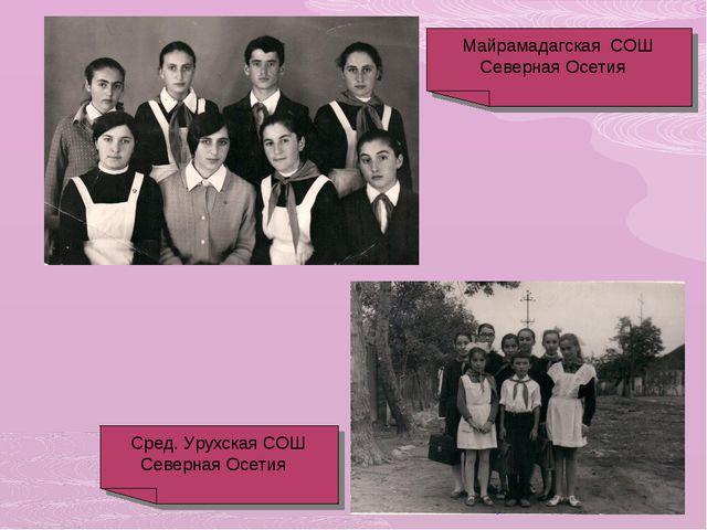 Майрамадагская СОШ Северная Осетия Сред. Урухская СОШ Северная Осетия