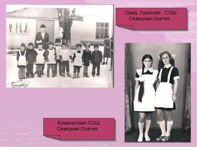 Сред. Урухская СОШ Северная Осетия Хумалагская СОШ Северная Осетия