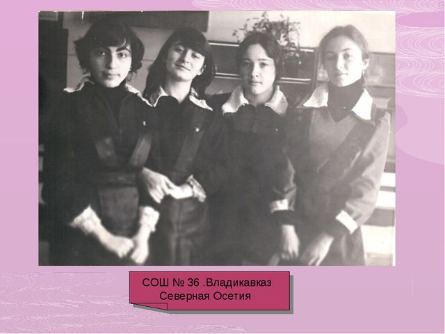 СОШ № 36 .Владикавказ Северная Осетия