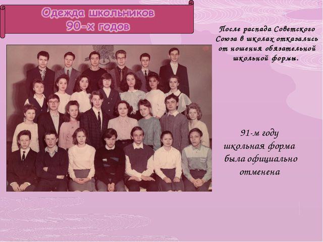 После распада Советского Союза в школах отказались от ношения обязательной шк...