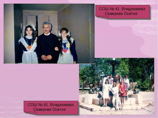СОШ № 41 .Владикавказ Северная Осетия СОШ № 41 .Владикавказ Северная Осетия