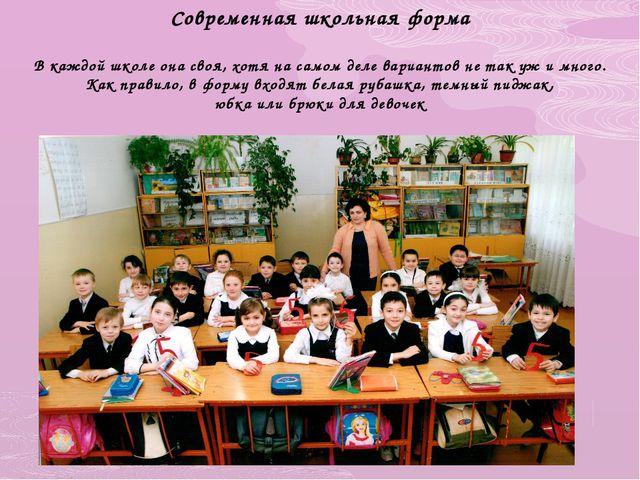 Современная школьная форма В каждой школе она своя, хотя на самом деле вариан...