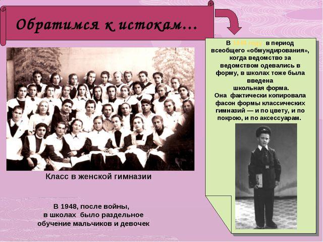 Обратимся к истокам… . В 1948, после войны, в школах было раздельное обучение...