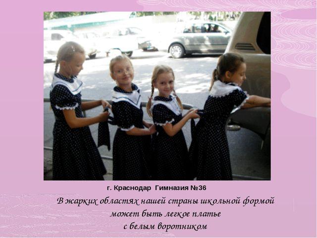 В жарких областях нашей страны школьной формой может быть легкое платье с бел...