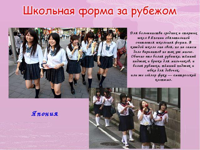Япония Для большинства средних и старших школ в Японии обязательной считается...