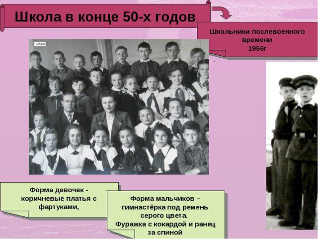 Школа в конце 50-х годов . Форма девочек - коричневые платья с фартуками, Шко...
