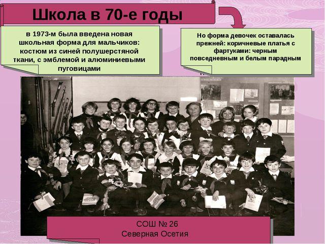 Школа в 70-е годы . в 1973-м была введена новая школьная форма для мальчиков:...