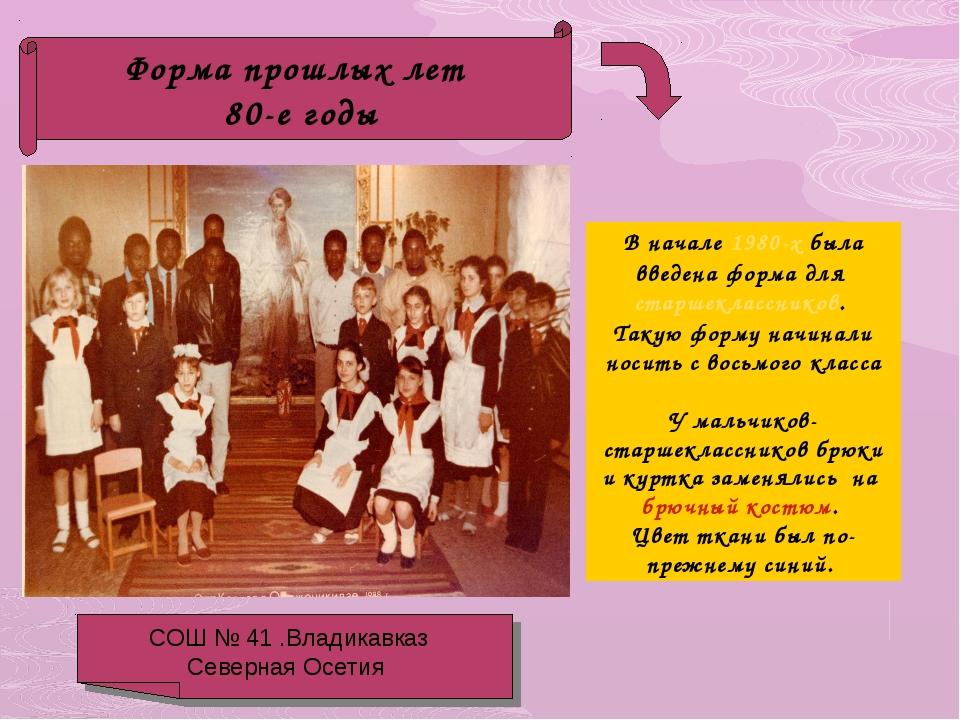 Форма прошлых лет 80-е годы В начале 1980-х была введена форма для старшеклас...