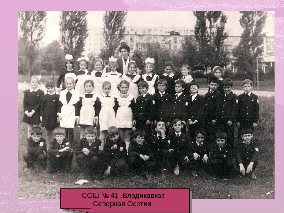 СОШ № 41 .Владикавказ Северная Осетия
