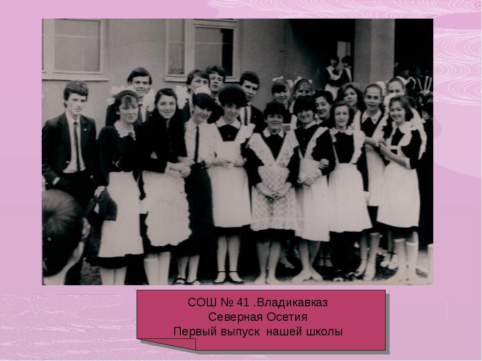 СОШ № 41 .Владикавказ Северная Осетия Первый выпуск нашей школы
