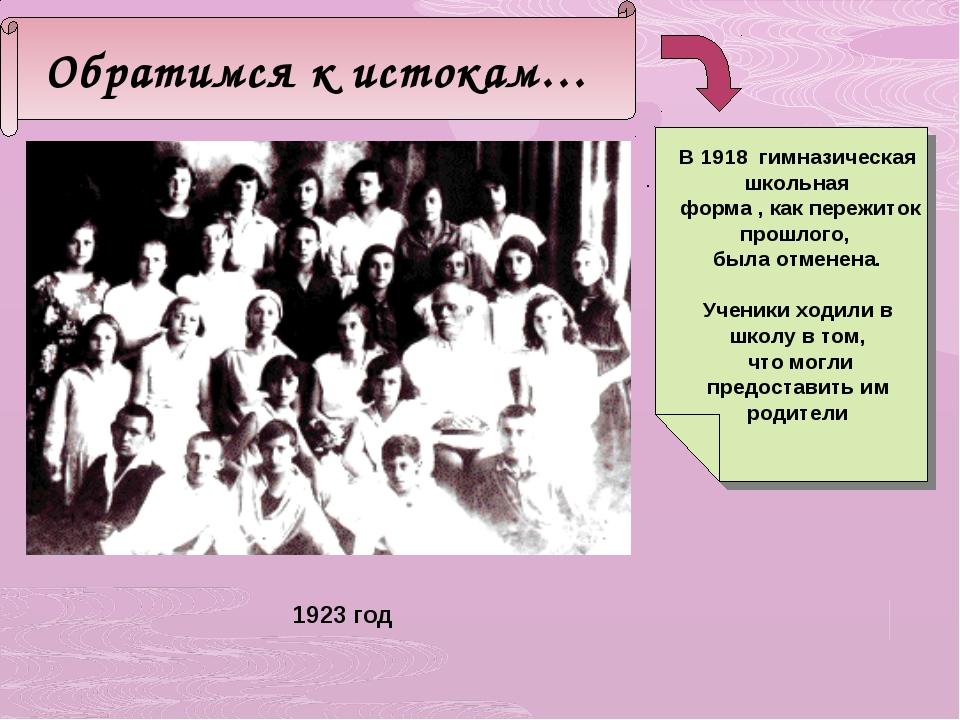 Обратимся к истокам… . В 1918 гимназическая школьная форма , как пережиток пр...