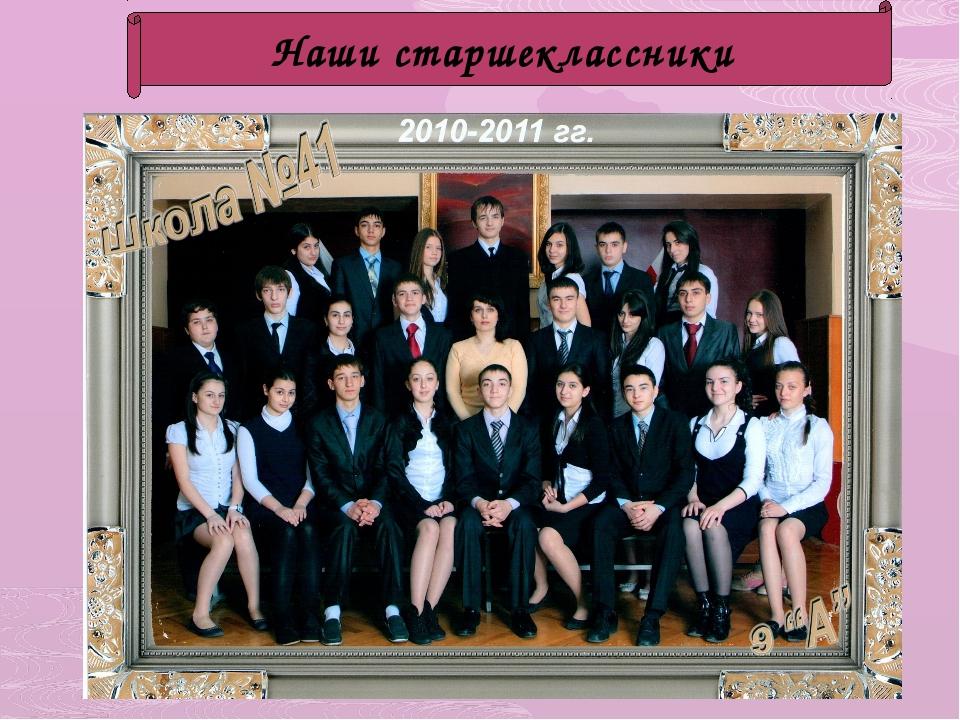 Наши старшеклассники