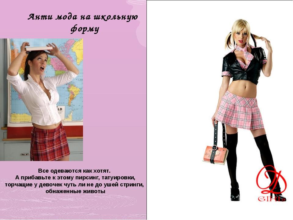 Анти мода на школьную форму Все одеваются как хотят. А прибавьте к этому пирс...
