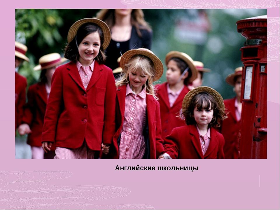 Английские школьницы