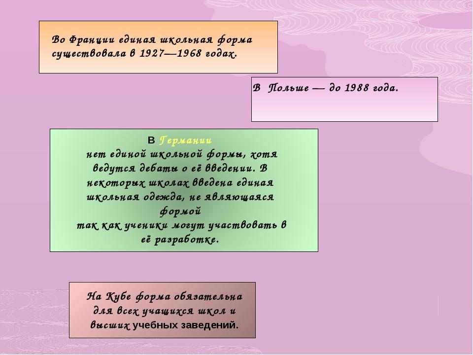 Во Франции единая школьная форма существовала в 1927—1968 годах. В Польше— д...