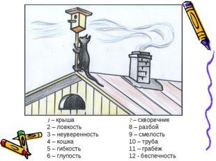 1 – крыша 2 – ловкость 3 – неуверенность 4 – кошка 5 – гибкость 6 – глупость