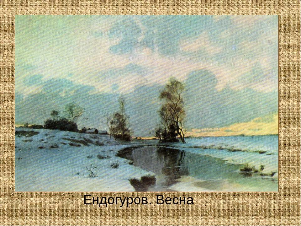 Ендогуров. Весна