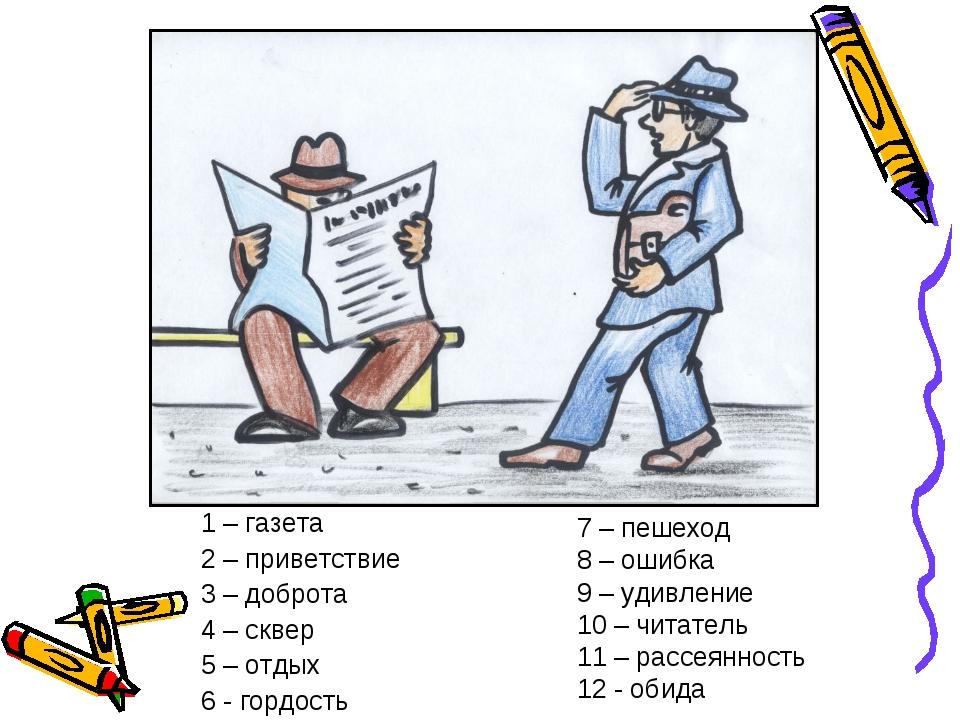 1 – газета 2 – приветствие 3 – доброта 4 – сквер 5 – отдых 6 - гордость 7 – п...