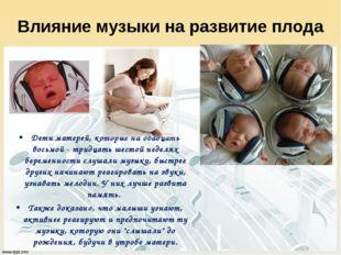 Дети матерей, которые на двадцать восьмой - тридцать шестой неделях беременно