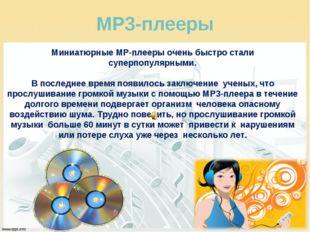 MP3-плееры Миниатюрные МР-плееры очень быстро стали суперпопулярными. В после