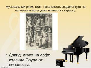 Музыкальный ритм, темп, тональность воздействуют на человека и могут даже при
