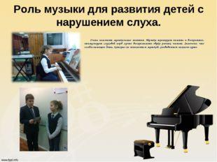 Роль музыки для развития детей с нарушением слуха. Очень помогают музыкальные